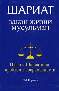 Шариат: Закон жизни мусульман. Ответы Шариата на проблемы современности