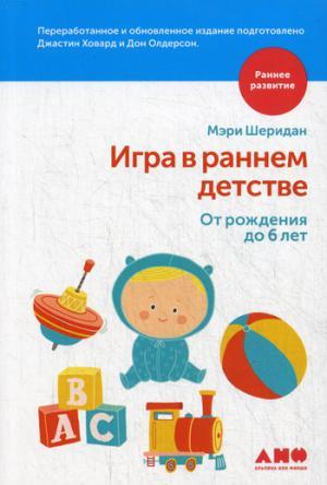 Игра в раннем детстве: От рождения до 6 лет. Шеридан М.