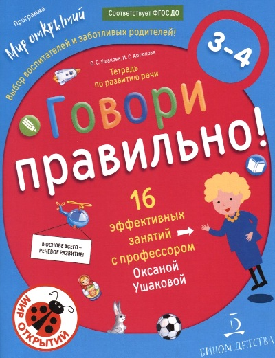 Ушакова. Говори правильно.Тетрадь по развитию речи для детей 3-4 лет.