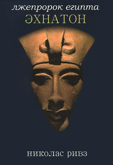 Эхнатон,лжепророк Египта