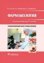 Фармакология:учебник для студ.учр.сред.проф.образ.