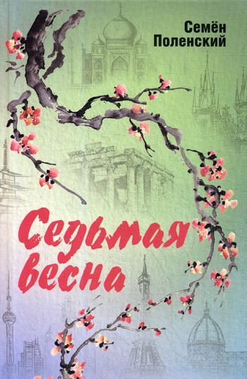 Седьмая весна