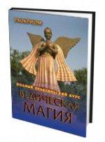 Ведическая магия. Полный практический курс