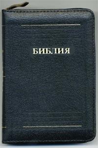 Библия (1017)(без неканонич.книг)047Z.черн.на молн