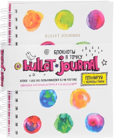 Блокнот в точку: Bullet journal (акварель)