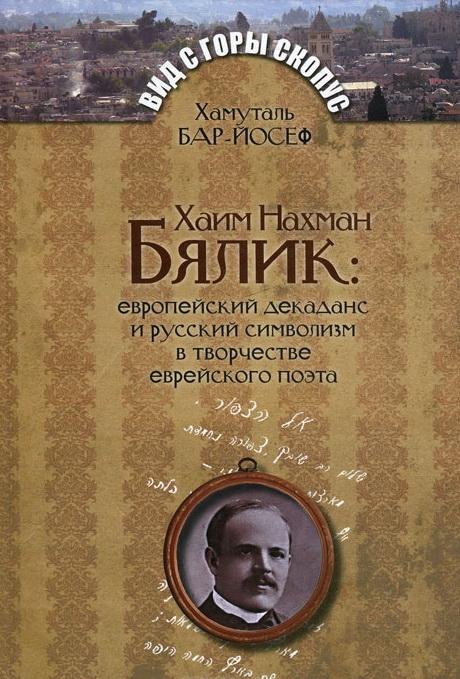 Хаим Нахман Бялик.Европейский декаданс и русский символизм в творчестве еврейского поэта
