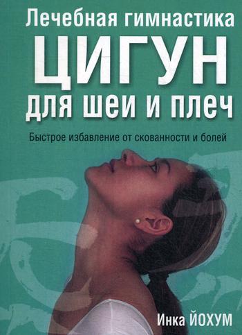Лечебная гимнастика цигун для шеи и плеч. 2-е изд.