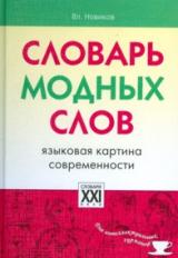 Словарь модных слов. Языковая картина современности