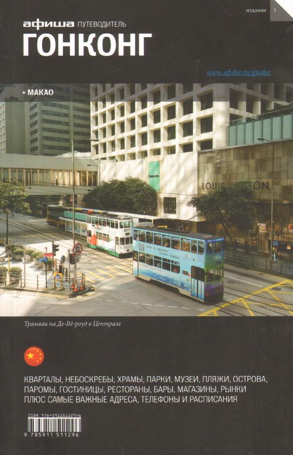 Гонконг (вып.1)