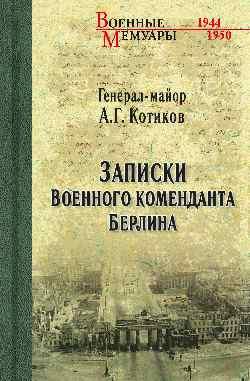 ВМ Записки военного коменданта Берлина (12+)