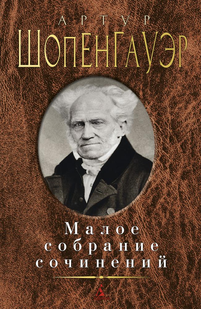 Малое собрание сочинений/Шопенгауэр А.