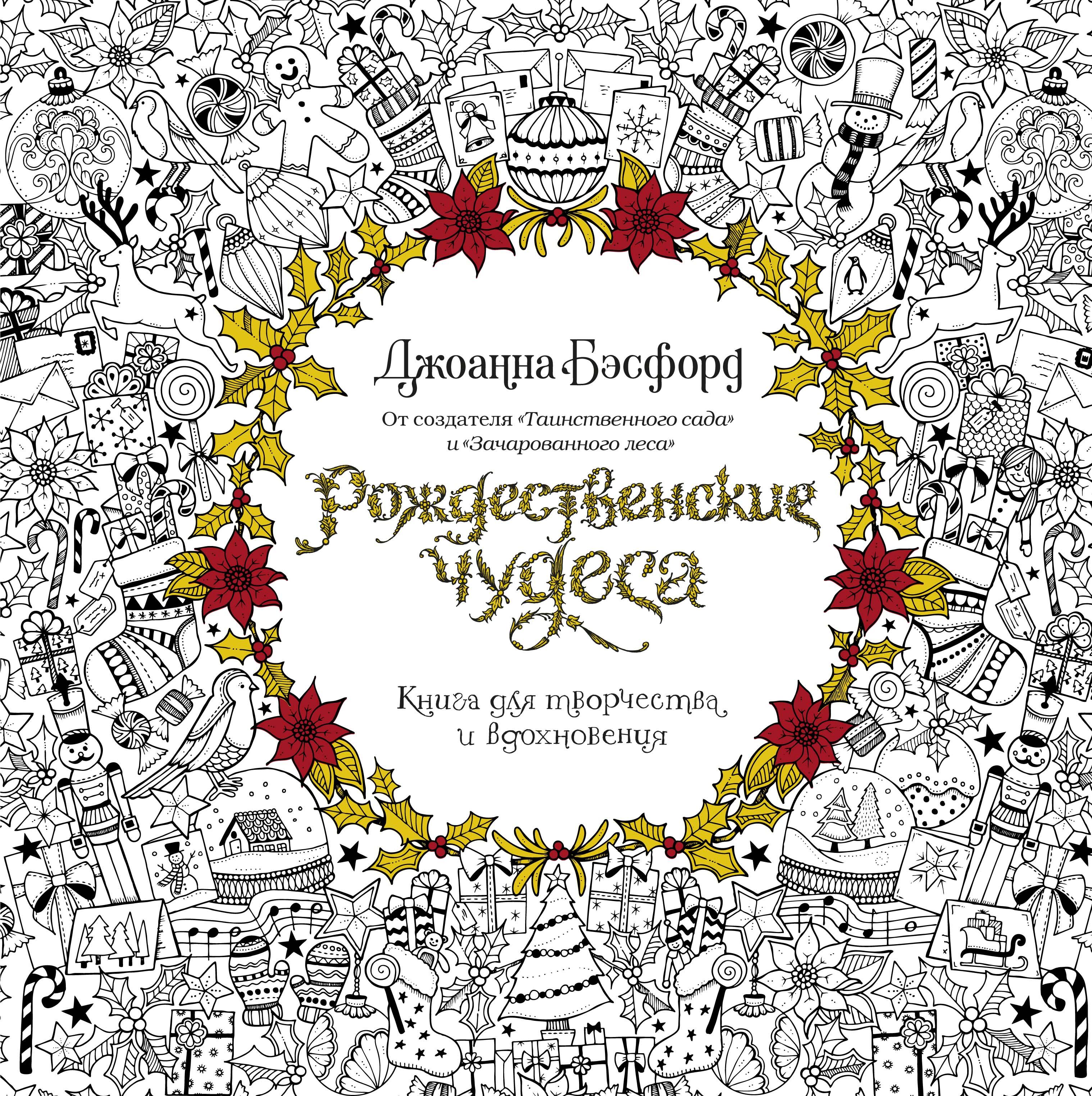 Рождественские чудеса. Книга для творчества и вдохновения (нов.оф.) (тв.обл.)