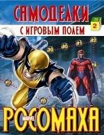 РОСОМАХА.Самоделки с игровым полем
