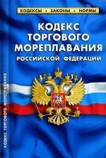Кодекс торгового мореплавания РФ