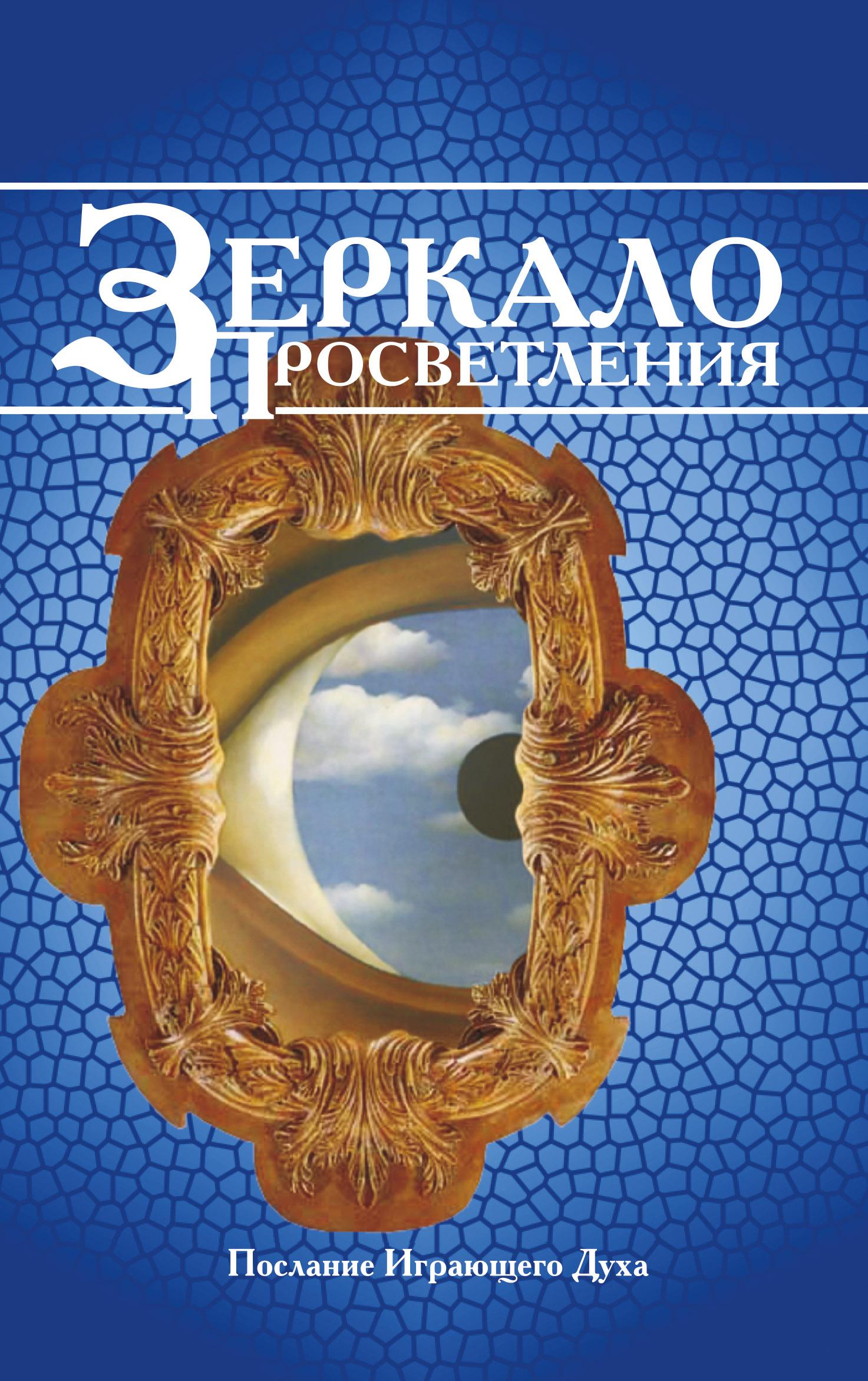 Зеркало просветления. 10-е изд. Послание играющего Духа.