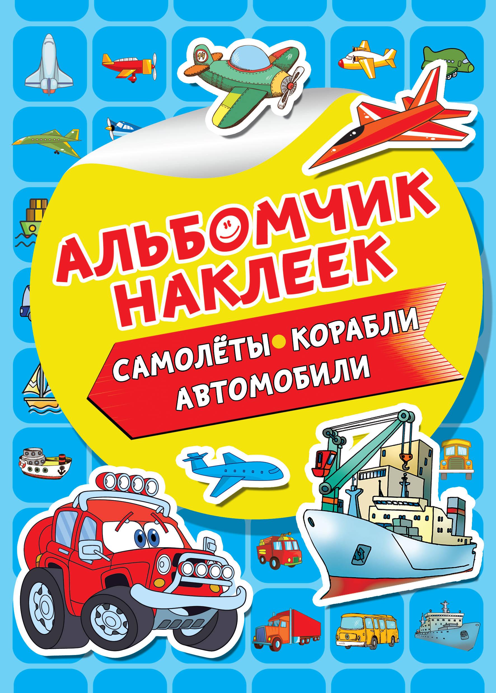 Самолеты, корабли, автомобили