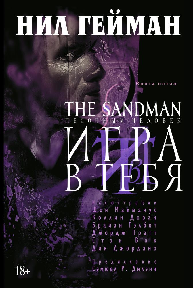 The Sandman. Песочный человек. Кн.5. Игра в тебя