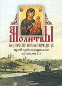 Молитвы ко Пресвятой Богородице перед чудотворными иконами Ея