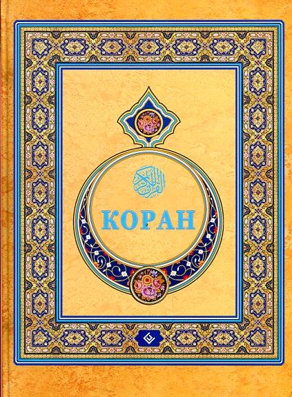 Коран. (Подарочный) Перевод с арабского и комментарий Османова