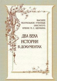 Высшее театральное училище(институт)им.М.С.Щепкина.Два века истории в документах 1809-1918