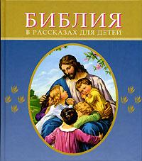 395 Библия в рассказах для детей (синяя)