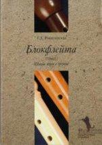 Блокфлейта: Школа игры в группе (+CD)