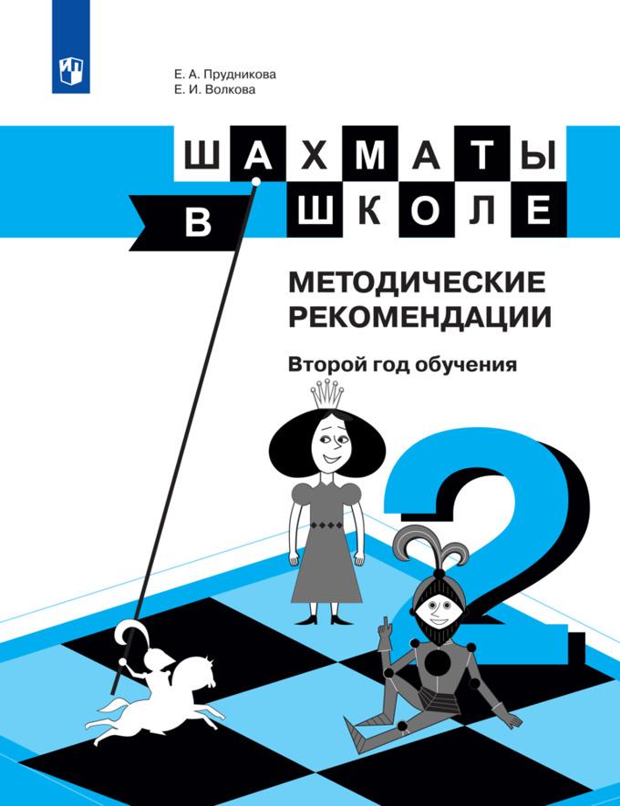 Шахматы в школе. Методические рекомендации. Второй год обучения. Учебное пособие