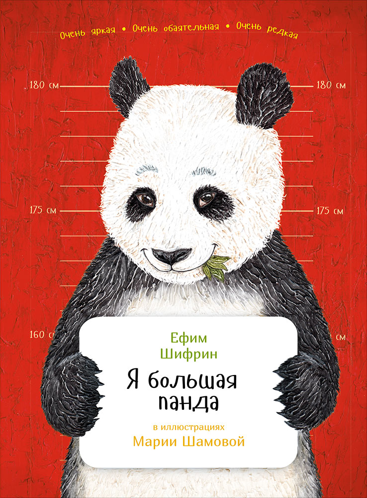 Я большая панда. Шифрин Е.