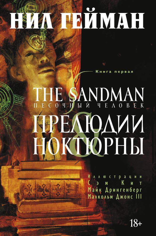 The Sandman. Песочный человек. Кн.1. Прелюдии и ноктюрны