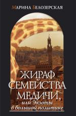 Жираф семейства Медичи,или Экзоты в большой политике