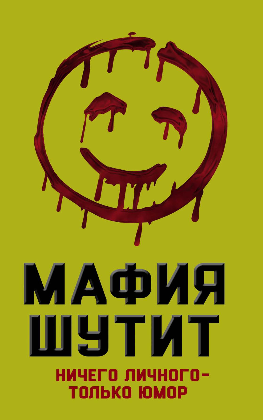 Мафия Шутит. Ничего личного – только юмор