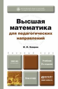 Высшая математика для педагогических направлений: Учебник. 2-е изд., перераб. и доп. Баврин И.И.