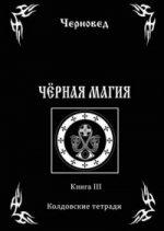 Черная Магия. Книга 3 Колдовские тетради (тв.)