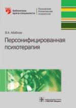 Персонифицированная психотерапия : руководство / В. А. Абабков. — М. : ГЭОТАР-Медиа, 2016. — 352 с. — (Серия «Библиотека врача-специалиста»).