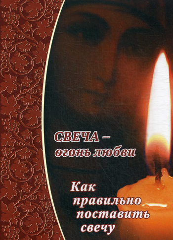 Свеча - огонь любви. Как правильно поставить свечу?. Сост. Уминский А. (протоиерей), Зубова Е.