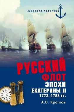 Русский флот эпохи Екатерины II 1772-1783 гг.