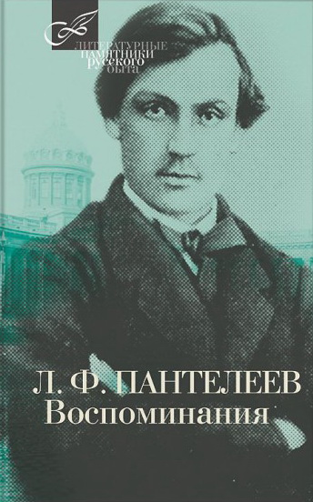 Л. В. Пантелеев. Воспоминания