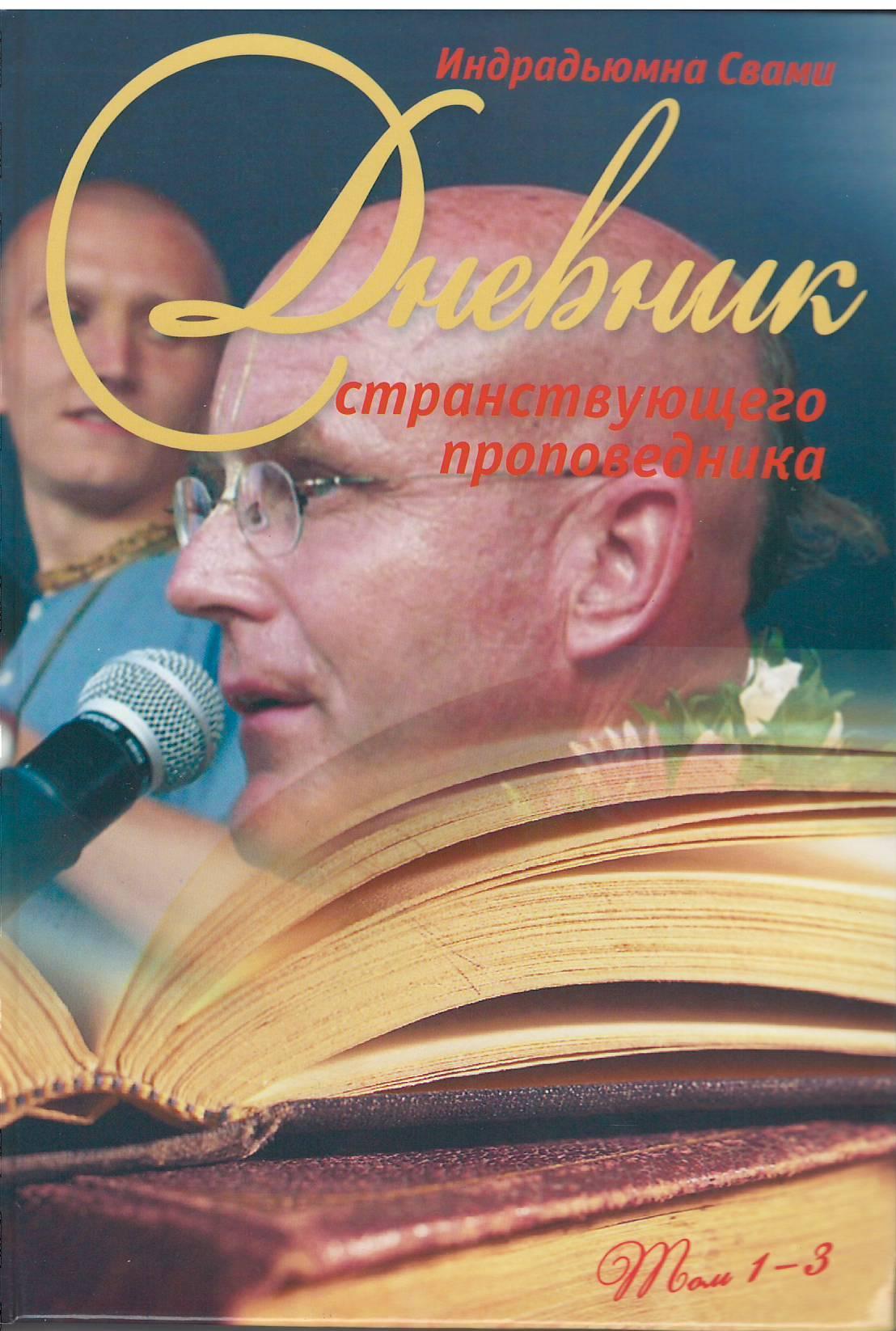 Дневник странствующего проповедника 1-3
