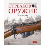 Хаскью М.Е. Стрелковое оружие: 1914-1945 годы.