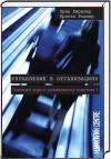 Управление в организациях Т.2. 2-е изд.