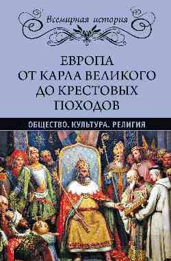 Европа от Карла Великого до крестовых походов. Общество. Культура. Религия