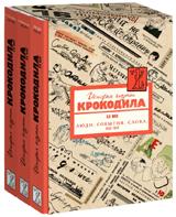 История глазами Крокодила. ХХ век. Выпуск 1 (1922-1937 гг.) в 3 томах (в футляре)