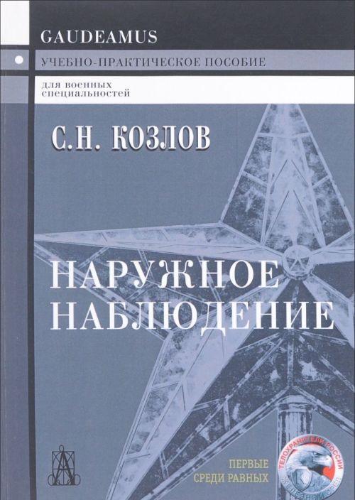 Наружное наблюдение: Учебно-практическое пособие. 3-е изд