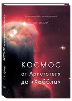 Космос от Аристотеля до Хаббла