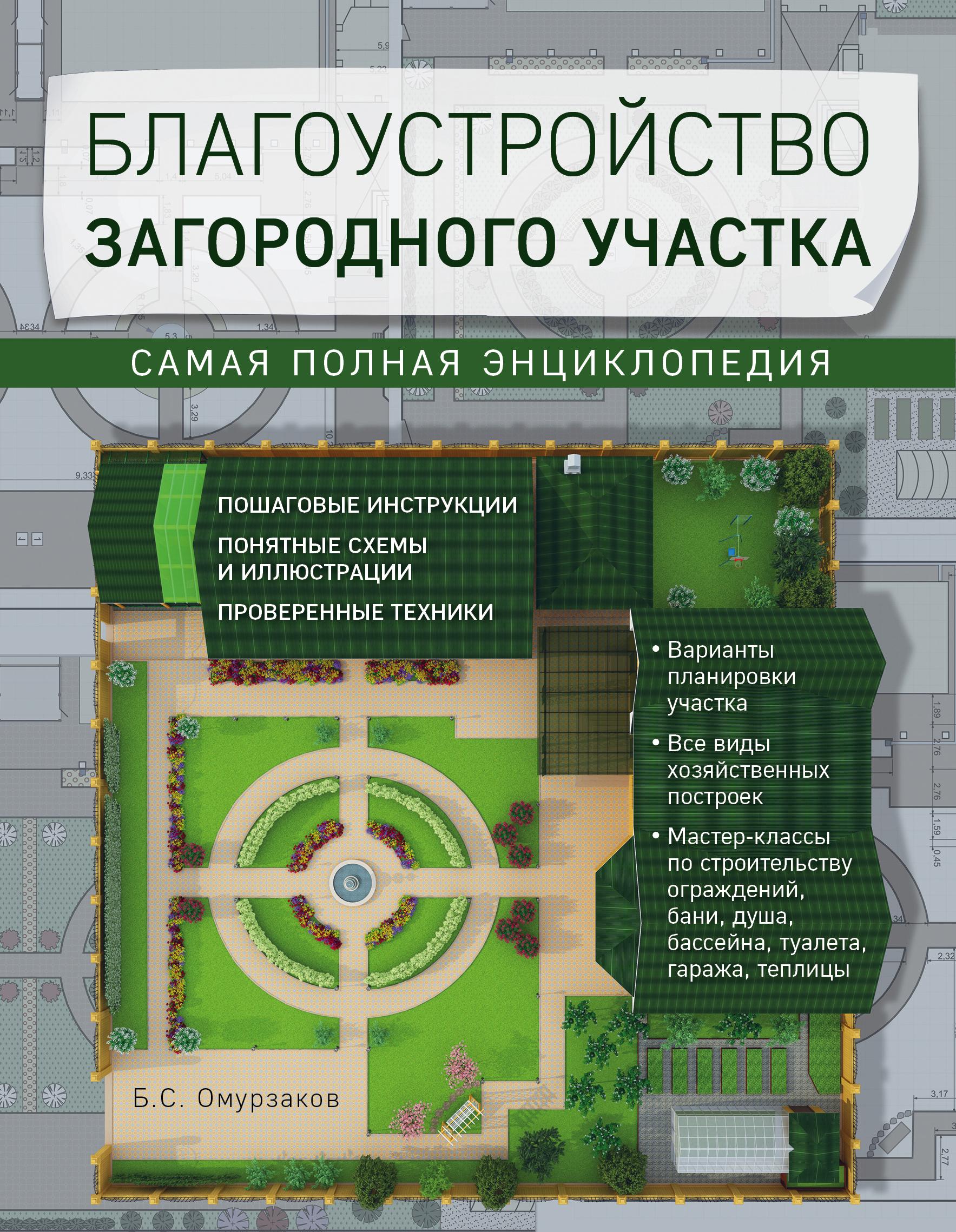 Благоустройство загородного участка. Самая полная энциклопедия