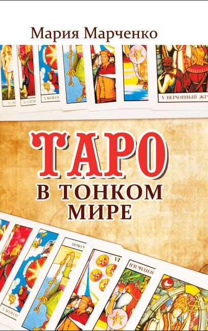 Таро в Тонком мире. 5-е изд