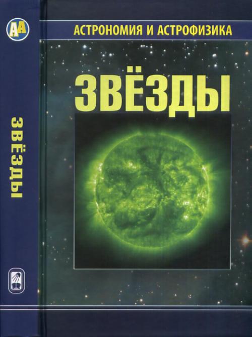 Звезды. 3-е изд., испр., и доп. Сост. Сурдин В.Г.