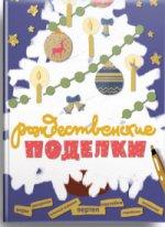 Рождественские поделки: Вертеп, елочные игрушки, коробочки для подарков, снежинки, раскраски, игры, наклейки, 3+