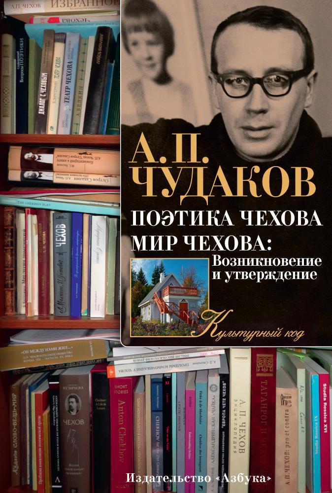 Поэтика Чехова. Мир Чехова