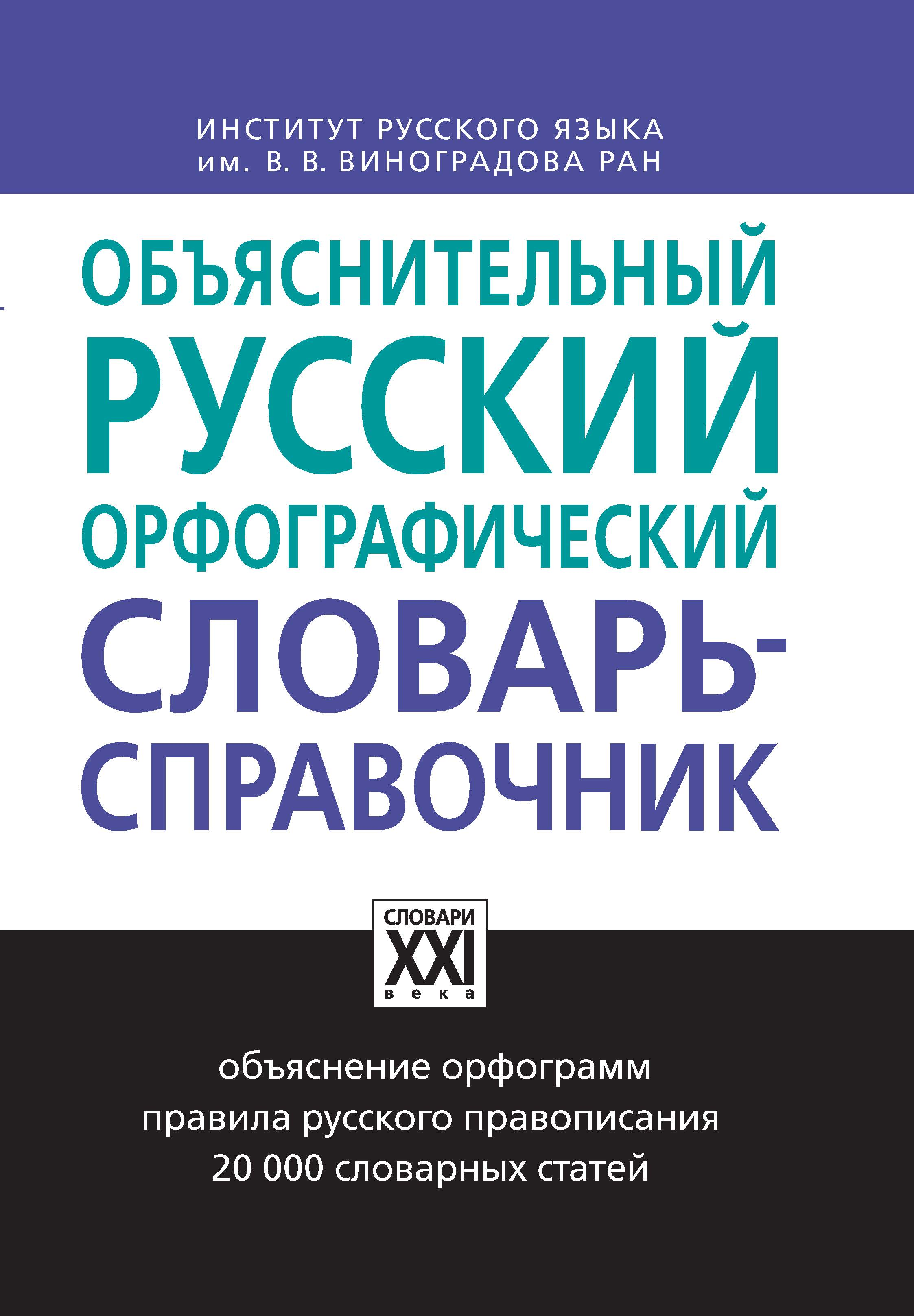 Объяснительный русский орфограф.словарь-справочник